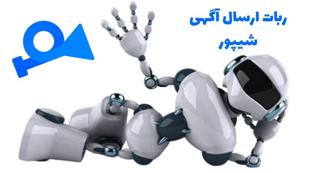 ربات ارسال آگهی در شیپور