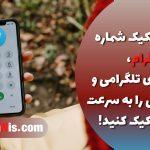 ربات تفکیک شماره تلگرام