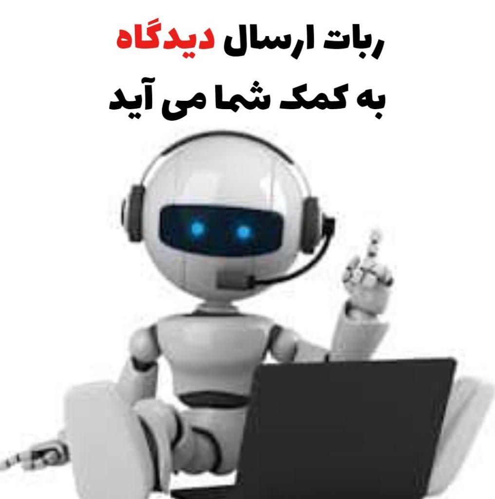ربات کامنت گذار در سایت ها