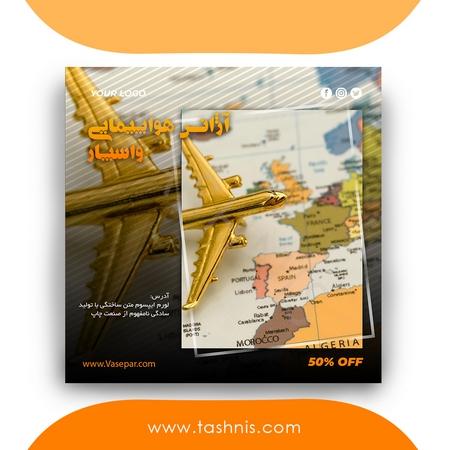 قالب پست آژانس هواپیمایی